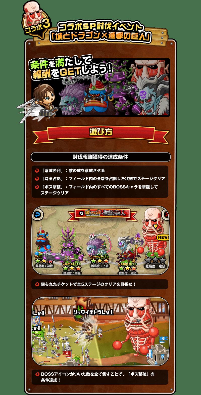 Img Shingeki 030 6660621