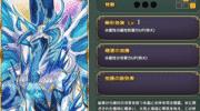 【ミラーズクロッシング(ミラクロ)】LEシャンヴァスニールのステータスとスキルをご紹介!